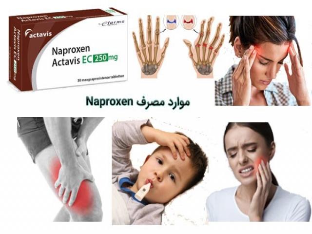 موارد مصرف تداخل دارویی و عوارض ناپروکسین Naproxen