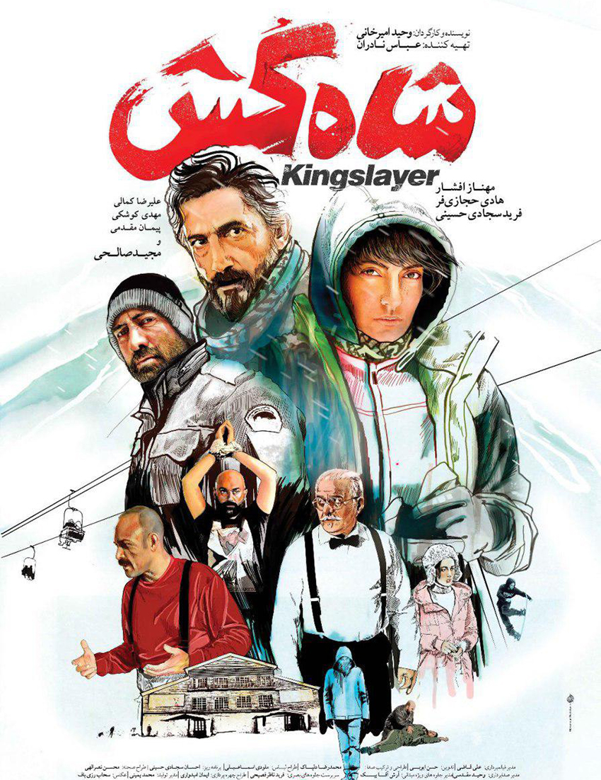 نقد فیلم شاه کش-kingslayer movie review