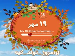 19 مهر ، امروز تولد کیه؟
