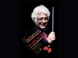 اجرای ارکستر سمفونیک تهران با رهبری لوریس چکناواریان