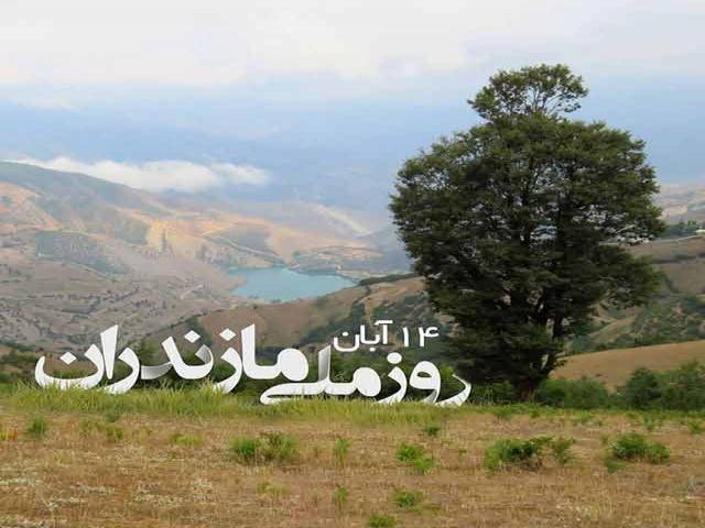 14 آبان، روز ملی مازندران