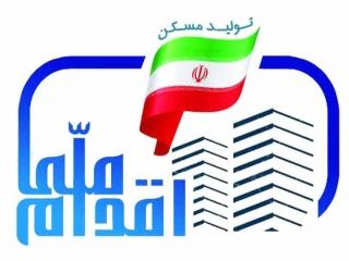 آغاز ثبت نام مسکن ملی در 4 استان