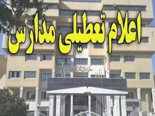 تمام مدارس و دانشگاههای شیراز فردا تعطیل است