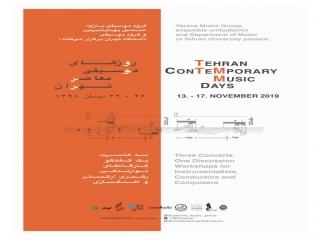 روزهای موسیقی معاصر تهران برگزار می شود