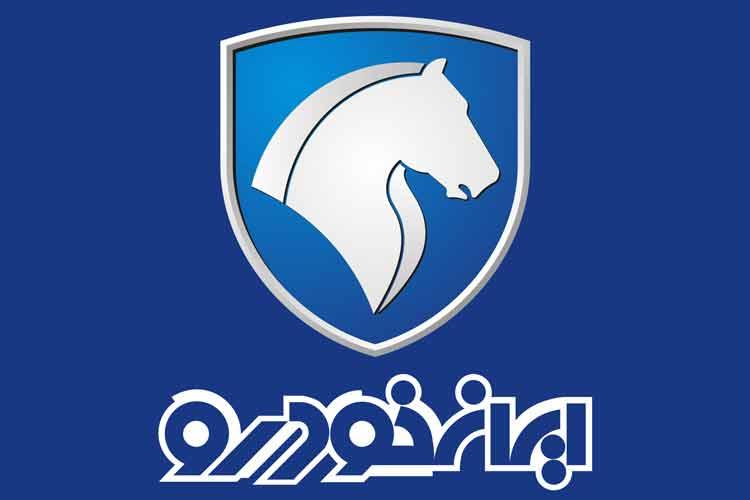 پیش فروش جدید 6 محصول ایران خودرو از فردا - Pre-sale of 6 new Iran Khodro products from tomorrow