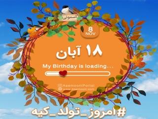 18 آبان ، امروز تولد کیه؟