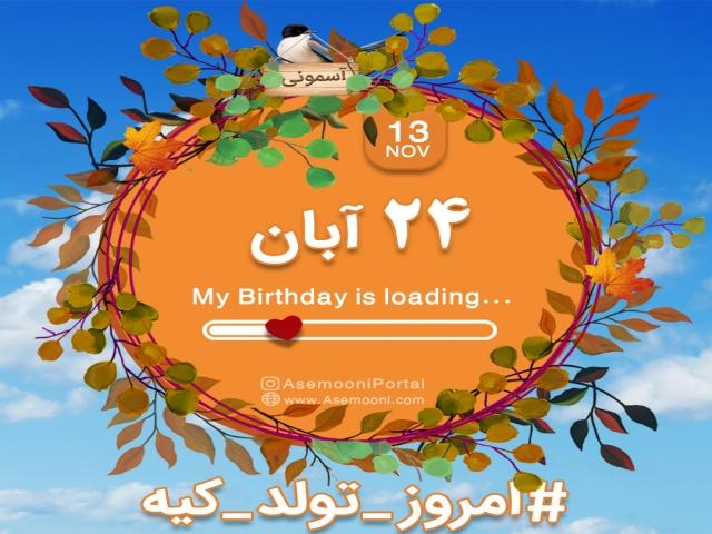 24 آبان ، امروز تولد کیه؟