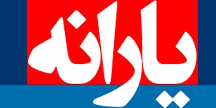 منابع پرداخت یارانه جدید تامین شد - the sources of new subsidy were provided
