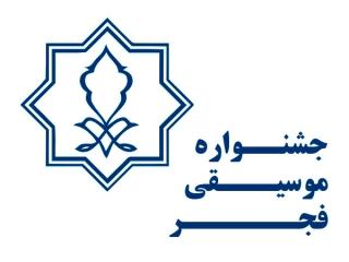 17 آذر، آخرین مهلت ثبت نام در سی و پنجمین جشنواره موسیقی فجر