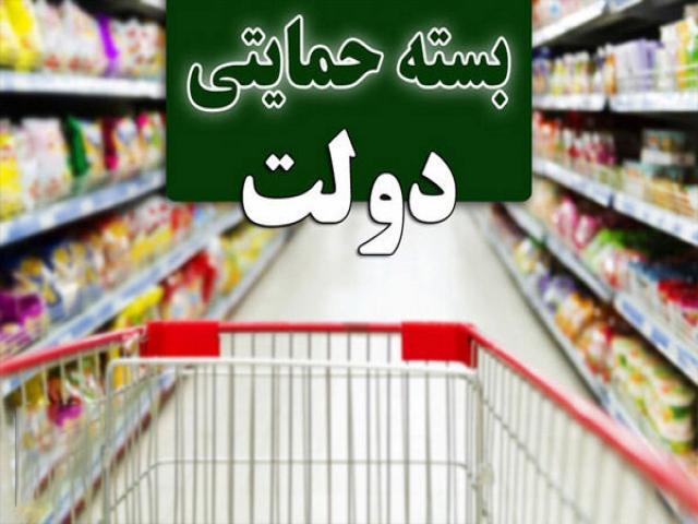 20 آذر؛ آخرین مهلت مراجعه به سایت «بسته معیشتی»