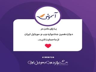 رای به آسمونی در دوازدهمین جشنواره وب و موبایل ایران