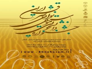 جشنوارۀ دانشجویی موسیقی نواحی شرق ایران