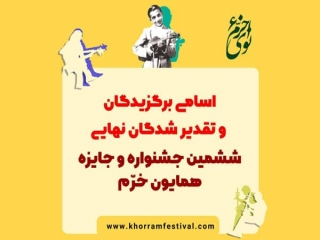 اسامی برگزیدگان جشنواره نوای خرم