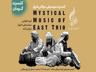 موسیقی عرفانی شرق در کرمان شنیده می شود