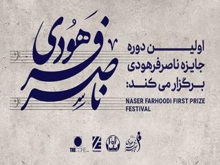 اولین دوره جایزه ناصر فرهودی