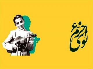 فراز و فرودهای ششمین جشنواره موسیقی خرم