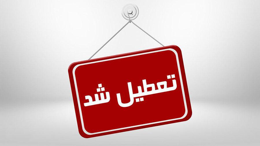 23 آذر مدارس کدام استانها تعطیل است؟ - Azar 23 Which Schools Are Closed