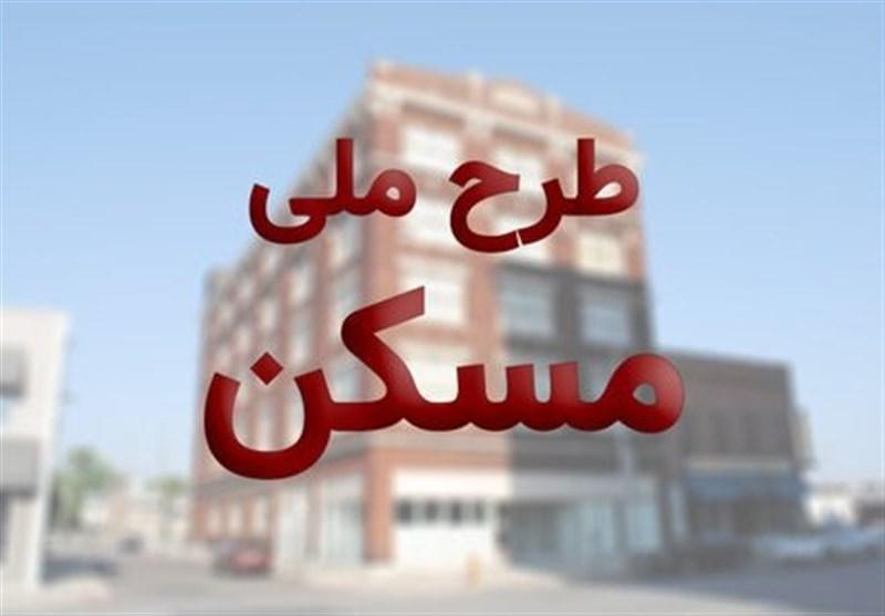 جزئیات آمار ثبتنام طرح ملی مسکن در تهران - Details of registration of National Housing Plan in Tehran