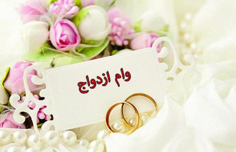 وام ازدواج در بودجه 99 همان 30 میلیون ماند - The marriage loan in the 99 budget remained the same at 30 million
