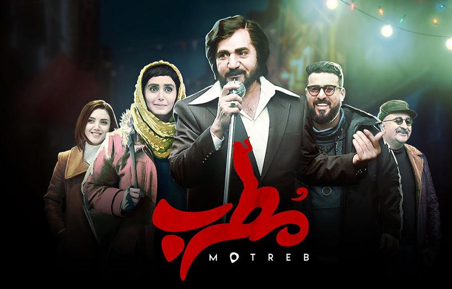 خلاصه فیلم سینمایی مطرب ساخته مصطفی کیایی-Summary of the motreb movie