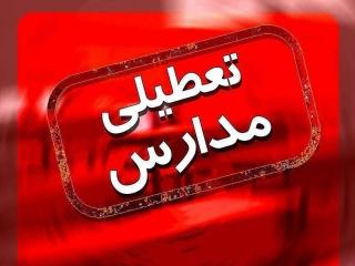 مدارس و دانشگاه های شهرستان بندرعباس و قشم تعطیل شد