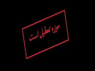 موزههای تهران فردا دوشنبه تعطیل است