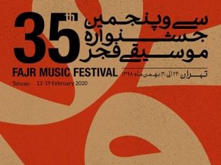 سالنهای میزبان جشنواره موسیقی فجر مشخص شد