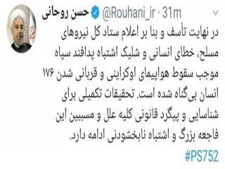 روحانی : اشتباه پدافند سپاه موجب سقوط هواپیمای اوکراینی شد