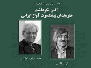 نکوداشت دو خوانندۀ پیشکسوت موسیقی ایرانی