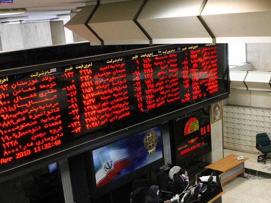 فردا بورس تعطیل است - The stock market is closed tomorrow