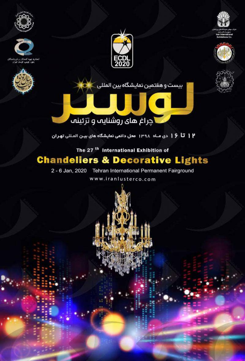 نمایشگاه بین المللی لوستر و چراغ های تزیینی - chandeliers exhibition