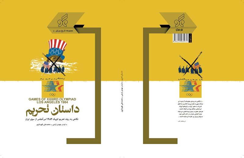 درباره کتاب «داستان تحریم»-the story of boycott
