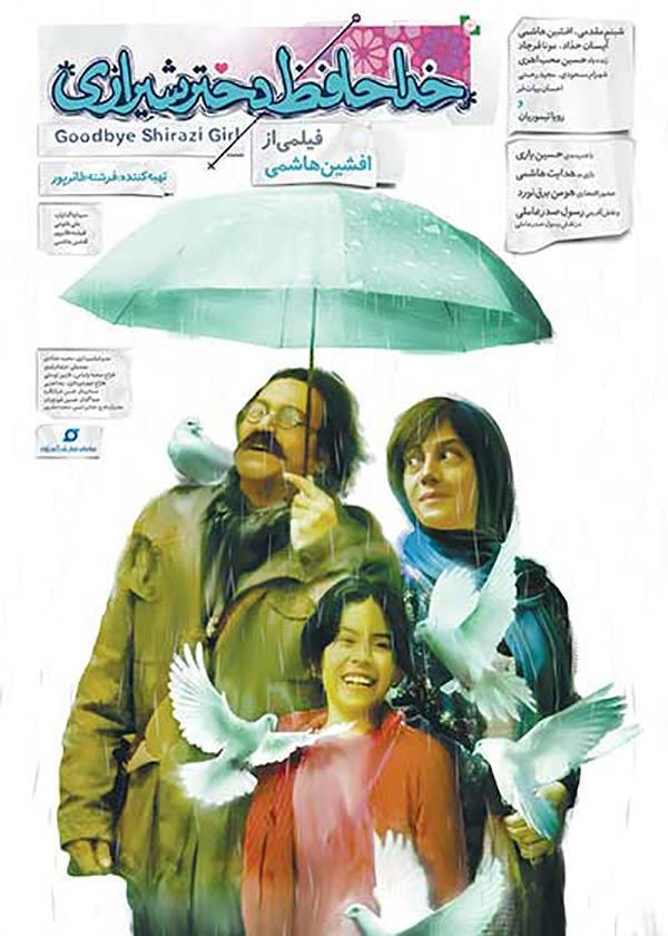 نقد فیلم خداحافظ دختر شیرازی-goodbye shirazi girl