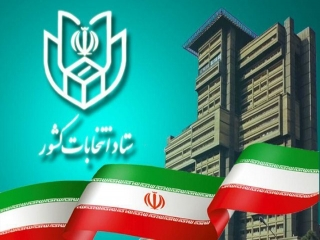 اطلاعیه ستاد انتخابات کشور به داوطلبان ردصلاحیت شده