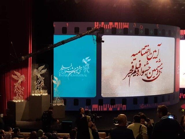 اختتامیه جشنواره فیلم فجر با معرفی برگزیدگان