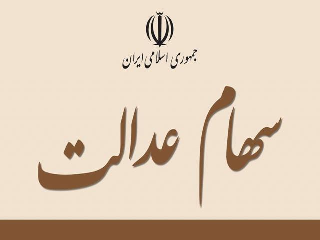 واریز 205 هزار تومان سود سهام عدالت از سوم اسفند