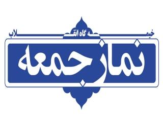 نماز جمعه این هفته درمرکز 23 استان برگزار نمیشود