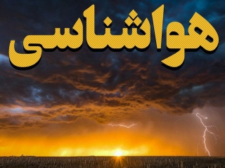 اعلام هشدار نارنجی جوی در زنجان از سوی سازمان هواشناسی