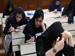 آغاز مرحله دوم ثبت نام آزمون ارشد 98 از 14 بهمن