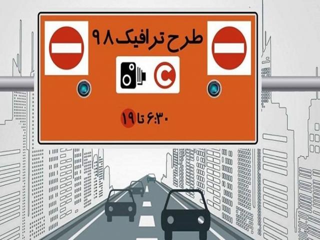 نرخ ورود به محدوده طرح ترافیک 42000 تومان شد