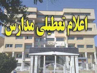 فردا 23 بهمن مدارس کدام استانها تعطیل است؟ 