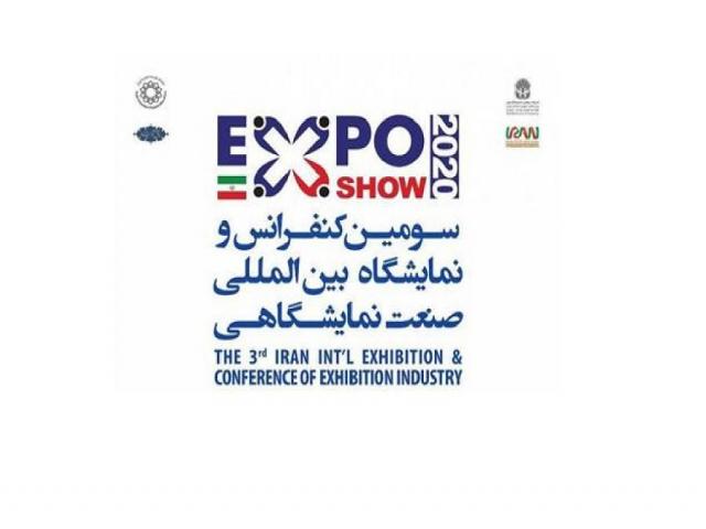 نمایشگاه بین المللی صنعت نمایشگاهی