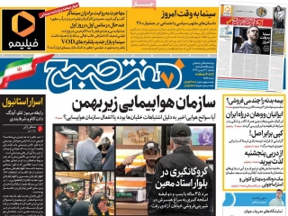 تیتر روزنامه های 13 بهمن 98