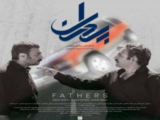 نقد فیلم پدران