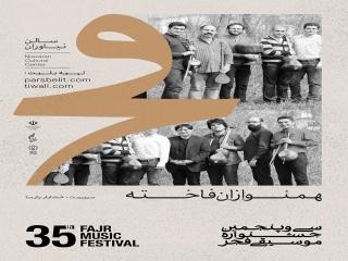 اجرای تصانیف دوره قاجار در جشنواره فجر