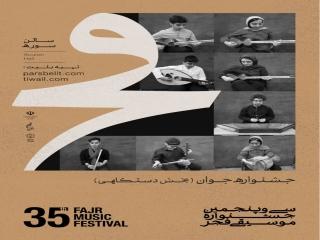 اجرای برگزیدگان جشنواره جوان