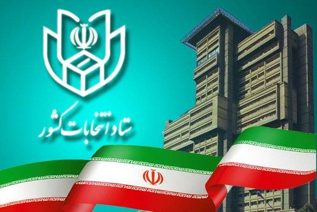 اطلاعیه ستاد انتخابات کشور به داوطلبان ردصلاحیت شده - Candidates