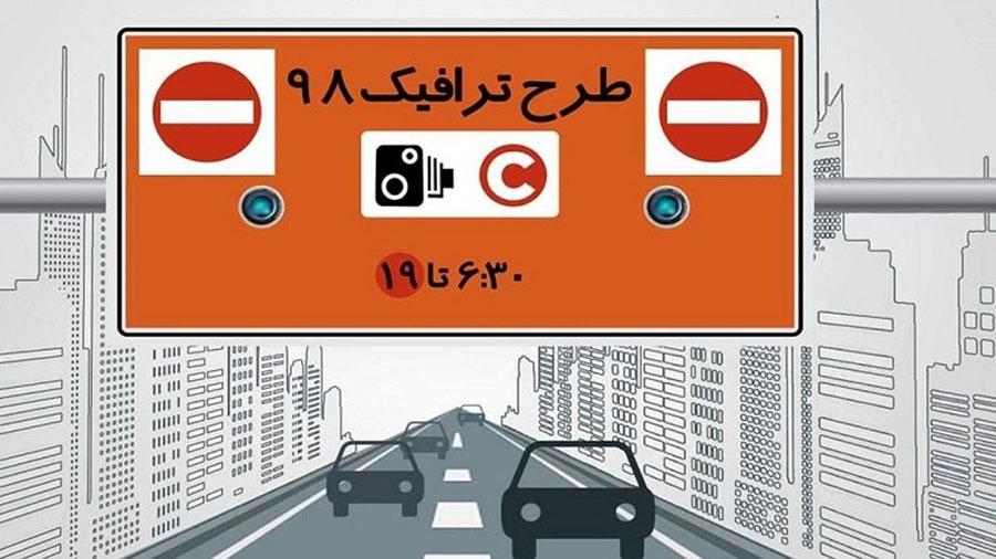 نرخ ورود به محدوده طرح ترافیک 42000 تومان شد - The entry price for the traffic plan was 42,000 tomans
