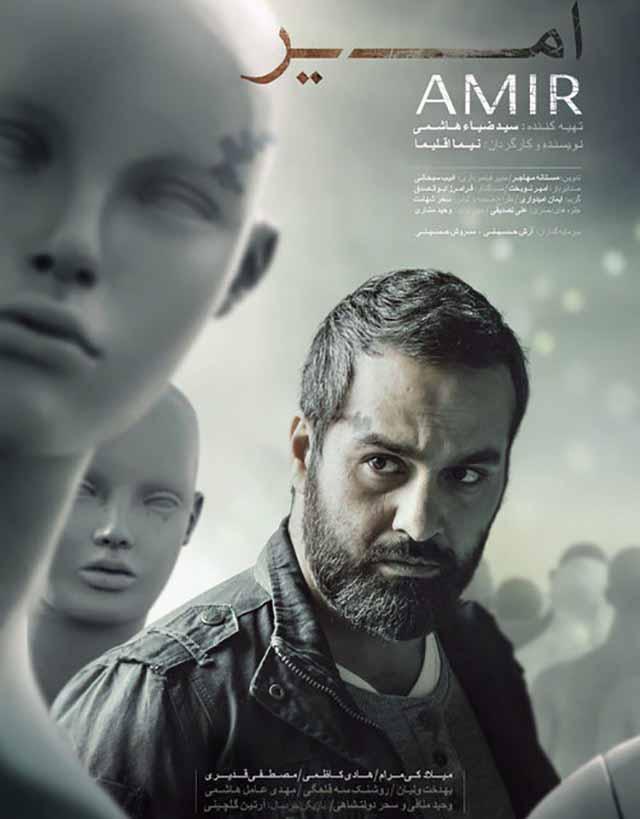 نقد فیلم امیر-amir movie
