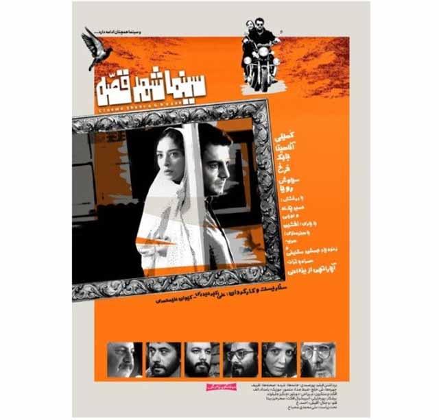 فیلم سینما شهر قصه-cinema city tale movie